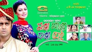 Moja Mare Foja Bhai | Drama | Episode 13 - End | ATM Shamsuzzaman | A Kh M Hasan | Tushar Khan