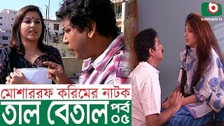 Bangla Comedy Natok | Tal Betal | EP 05 | Mosharraf Karim, Hillol, Jenny, Mim