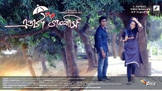 "Short Film 2016 """" Etota Valobashi """" ft Apurbo,Ishika Khan HIGH"