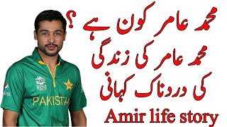 LIFE STORY OF MUHMMAD AMIR PAKISTAN SUPER STAR FAST BOWLER