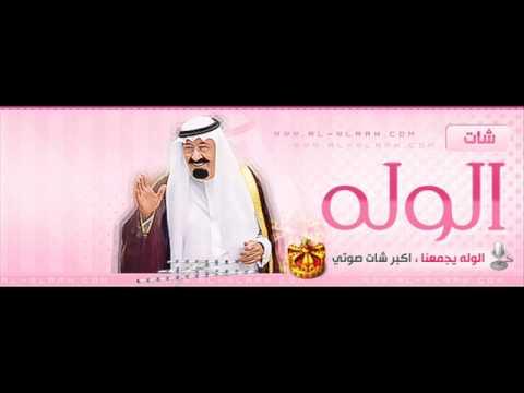 شات صوتي انحراف شات سعودي كول شات بنات كامات