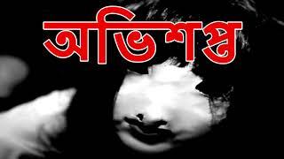 বাংলা ভৌতিক নাটক- অভিশপ্ত | Horror Short Film- Cursed