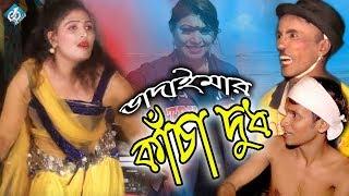 Vadaimar Kacha Dudh ( ভাদাইমার কাঁচা দুধ ) Bangla Cmedy Video 2017