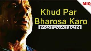 Khud Par Bharosa Karo (V.I.S.I.O.N) - Hindi Motivation videos