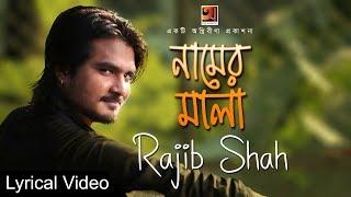 Naamer Mala || by Rajib Shah |  Lyrical Video | ☢☢ EXCLUSIVE ☢☢