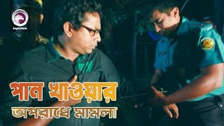 Pan Khaoyar Oporadhe Mamla | Bangla Natok Funny Scene | Mosharraf Karim | Nawsheen