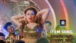 Super Heroine | Item Song | Chittagainga Powa Noakhailla Maiya Bengali Movie 2018