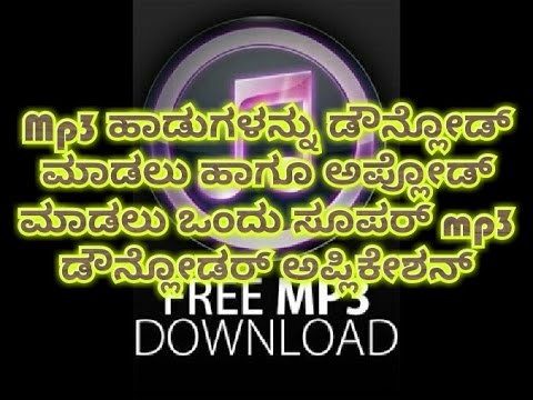 How to download MP3 songs&Upload  (kannada )