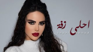 Layal Abboud - Ahla Zaffe | ليال عبود - احلى زفة