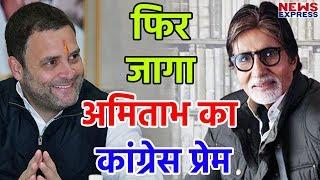 Amitabh Bachchan का फिर जागा Congress प्यार, ट्विटर पर राहुल समेत इन नेताओं को किया फॉलो