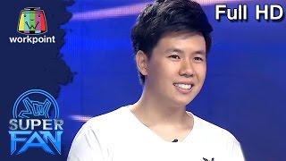 เฉินหลง | แฟนพันธุ์แท้ SUPER FAN | Audition | Full HD