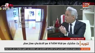"""لقاء حصري للإعلامي #معتز_مطر مع قناة خبر التركيه """"A Haber"""" بعد أعتراف السعودية بقتل #جمال_خاشقجي"""
