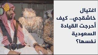 الحصاد- اغتيال خاشقجي.. كيف أحرجت القيادة السعودية نفسها؟