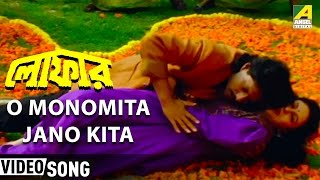 O Mono Mita Jano Gita - Bengali Movie Loafer in Bengali Movie Song