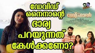 ദി ഗ്രേറ്റ് ഫാദർ തകർക്കുമെന്ന് സ്നേഹയും | The Great Father Heroine Sneha Speaking | Mammootty | Arya