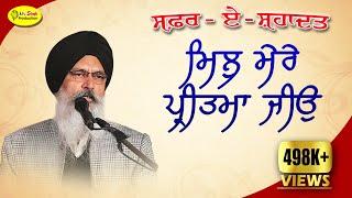 Bhai Maninder Singh Shri Nagar Wale ! Safa E Shahadat Shaheedi Samagam
