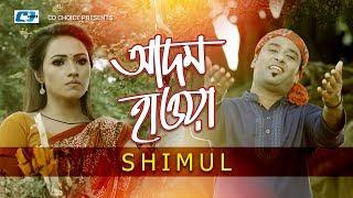 images Adom Haoa Bango Shimul Puthi Ahmed Bangla New Song 2017 FULL HD