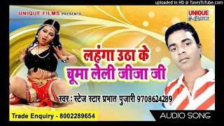 2018 का एक और सुपर हिट आर्केष्टा गीत  Lahanga Utha Ke Chhuma Leli Jija Ji