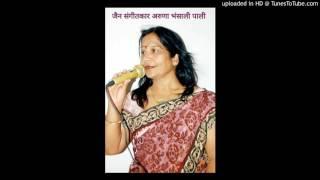Meri Lagi Prabhu Sang Preet - Jain Bhajan by Aruna Bhansali