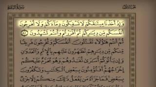 القارئ سلمان العتيبي سورة البقرة 1-123 تراويح 1436 هـ