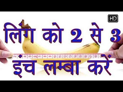 Xxx Mp4 लिंग को लम्बा और मोटा करने के घरेलु नुस्खे Ling Ko Lamba Aur Mota Karne Ke Nuskhe In Hindi Urdu 3gp Sex