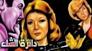 Daerat Elshak Movie - فيلم دائرة الشك