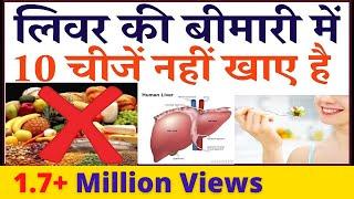 लिवर की बीमारी में 10 चीजों से बच कर रहे | best cure for liver