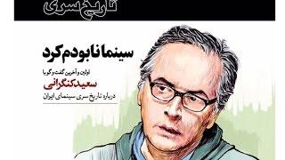 saeed kangarani  کنگرانی: شهره آغداشلو مرا معتاد  و قمار باز کرد