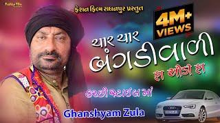 Char char bangadivari Audi   Ghanshyam zula - Babu Ahir   new song 2018
