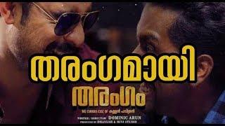 Tharangam  Review | Tovino