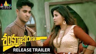 Sankarabharanam Release Trailer | Nikhil | Nanditha | Anjali | Sri Balaji Video