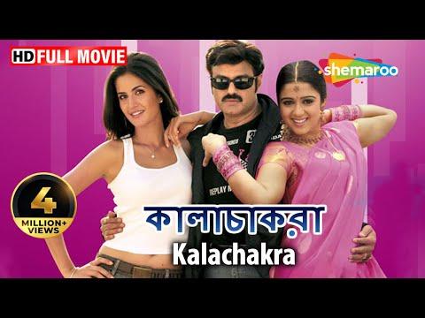 Xxx Mp4 Kalachakra HD Superhit Bengali Movie Balkrisna Katrina Kaif Mukesh Rishi Rahul Dev 3gp Sex