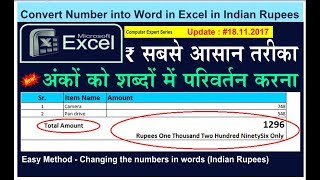 How to Convert Number into Word in Excel in Indian Rupees | Microsoft office Excel formula in Hindi