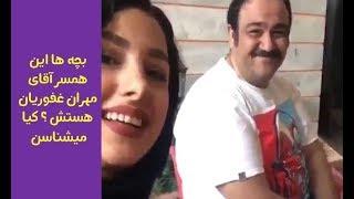 مهران غفوریان با همسرش هستند ؟Mehran Ghaforian