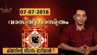 DEVAMRUTHAM : No Well or  Water Logging in North - East Corner | Vastu 07 07 2016 | Kaumudy TV