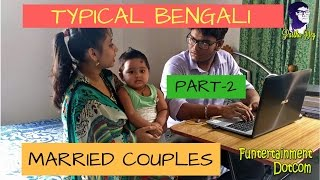 Typical Bengali Married Couples-Part 2 | FUNtertainment dotCom | Partha Dey