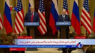 ویدئوی کامل کنفرانس خبری پرزیدنت ترامپ و ولادیمیر پوتین در فنلاند