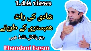 Hambistri ka islami Tariqa| Married people must listen | Mufti Tariq Masood