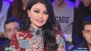Menna w jerr - 26/12/2016 - هيفاء وهبي - Part 3