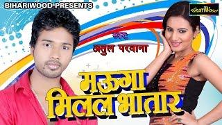 Mauga Milal Bhatar - मउगा  मिलल भतार - Atul Parwana - Latest Bhojpuri Songs 2017