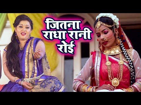 Xxx Mp4 Anu Dubey का सबसे प्यारा भजन 2018 Jitna Radha Rani Roi Krishna Sudhama Special Bhajan 2018 3gp Sex