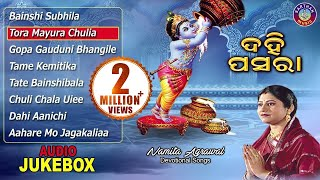 DAHI PASARA Odia Jagannath Bhajans Full Audio Songs Juke Box | Namita Agrawal | Sarthak Music
