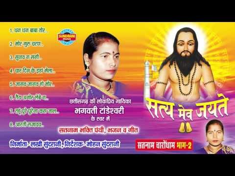 Xxx Mp4 SATY MEV JAYTE सत्य मेव जयते Bhagvati Tandeshwari Panthi Geet Audio Jukebox 3gp Sex