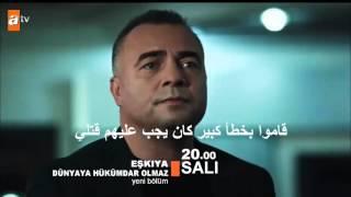 إعلان الحلقة 8 لمسلسل قاطع الطريق لن يصبح حاكماً في هذا العالم مترجم موت إلياس ( مراد تركي بولوت )