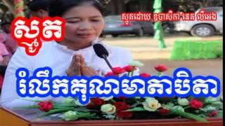 Smot Khmer Rom Leu Kun Mother Father By Net Li Eng