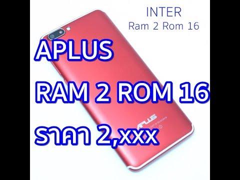 Xxx Mp4 รีวิว APLUS INTER 4 Core Ram 2 Rom 16 ราคา 2 Xxx จอใหญ่ 5 8 นิ้ว 18 9 กล้องชัด 3gp Sex