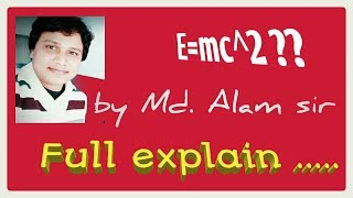What is mass energy equation ?? By Md. Alam sir || In hindi
