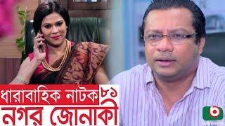 Bangla funny Natok   Nagar Jonaki   EP - 81   Raisul Islam Asad, Intekhab Dinar, Jenny