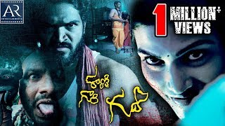 Latest Telugu Full Movies | Rani Gari Gadhi Full Movie | Trinetrudu, Dimple | AR Entertainments