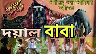 Doyal baba funny video | দয়াল বাবা | doyal baba kola khaba |doyal baba kibla kaba| funny videos 2018